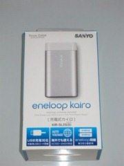 eneloop-kairo-1